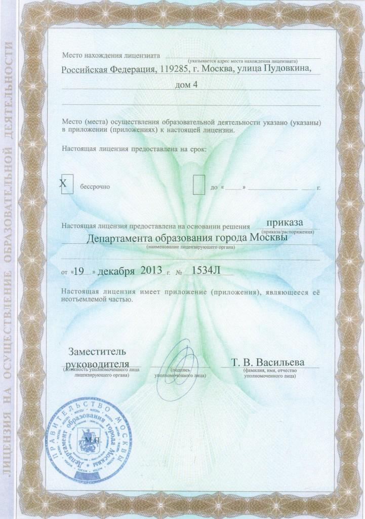 Новая лицензия ИМСУиУ0002