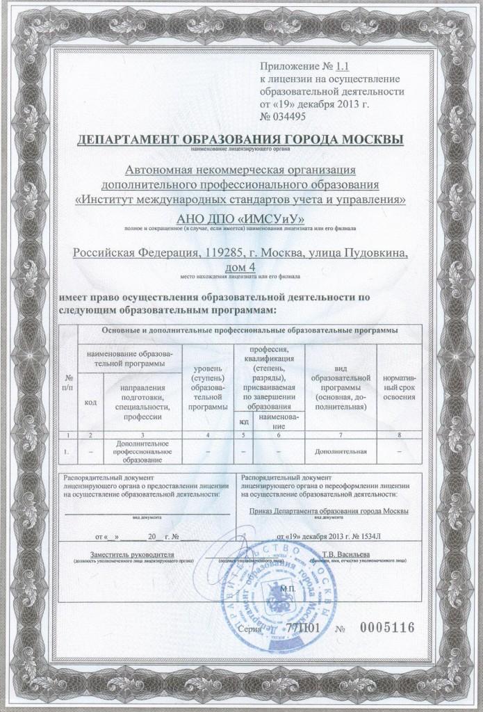 Новая лицензия ИМСУиУ0003