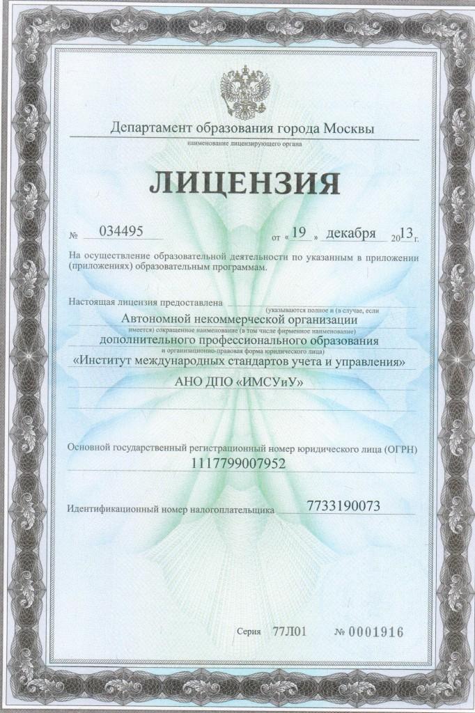 Новая лицензия ИМСУиУ0001