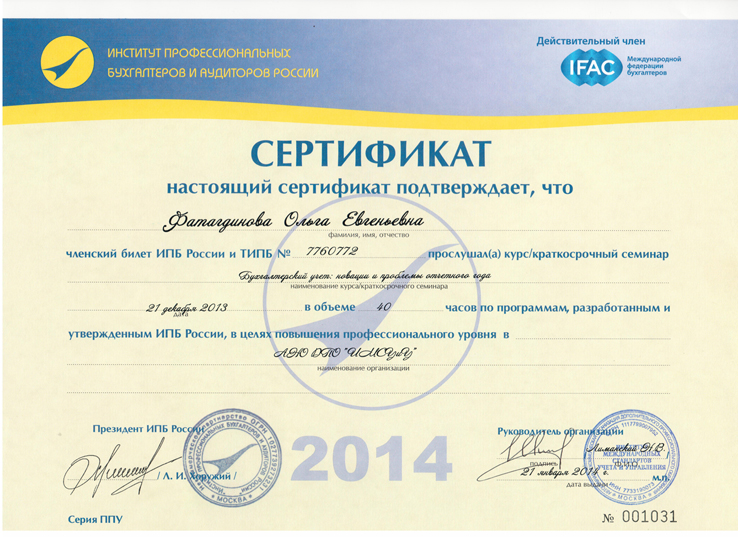Нов.сертиф.ИПБ