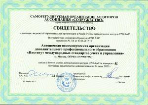 Свидетельство о внесении в реестр учебных центров ААС